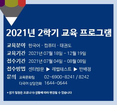 2021년 교육2학기