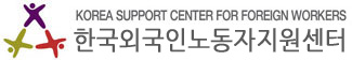 한국외국인력지원센터